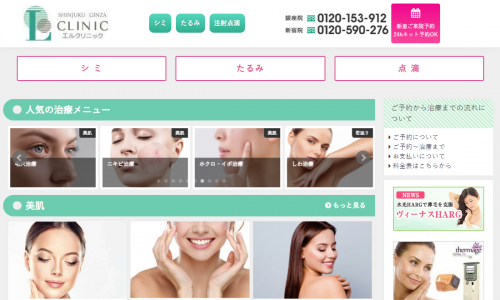 美容皮膚科エルクリニック公式サイトのキャプチャ