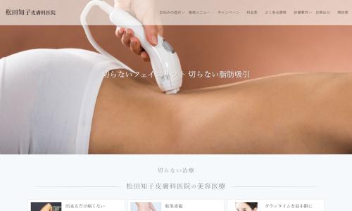 松田知子皮膚科医院公式HP